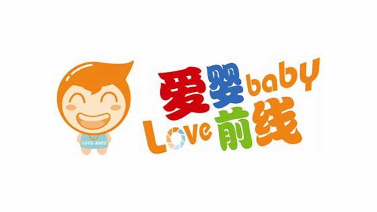 爱婴前线加盟
