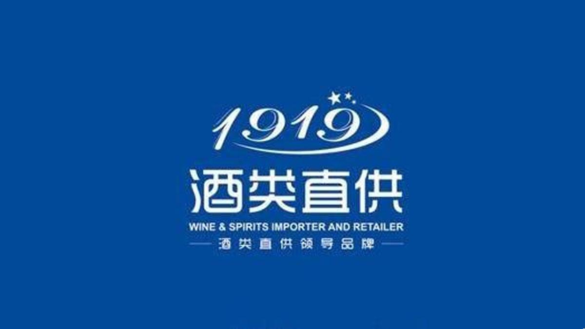 1919酒类直供加盟