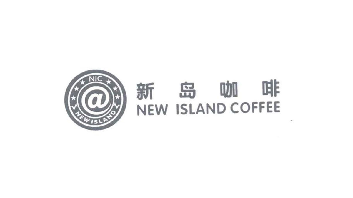 新岛咖啡 加盟