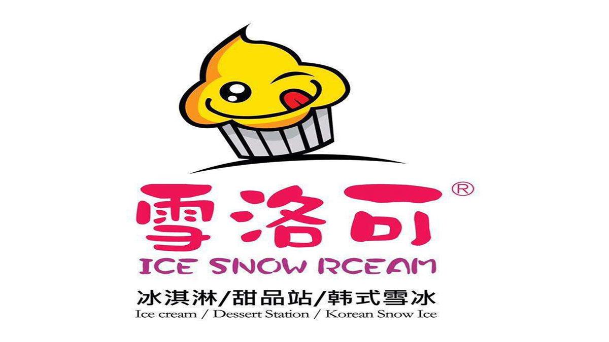 雪洛可冰淇淋加盟