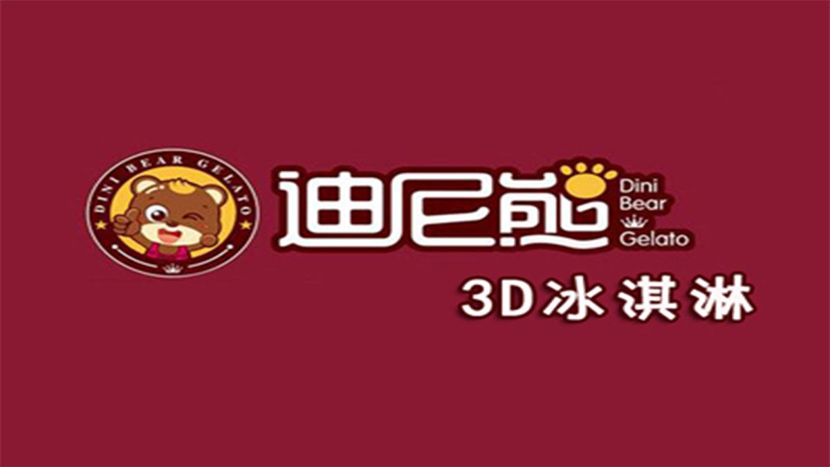 迪尼熊3D加盟