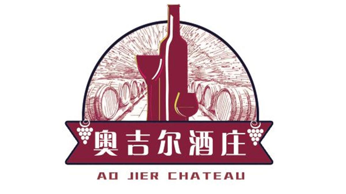 奧吉爾紅酒加盟