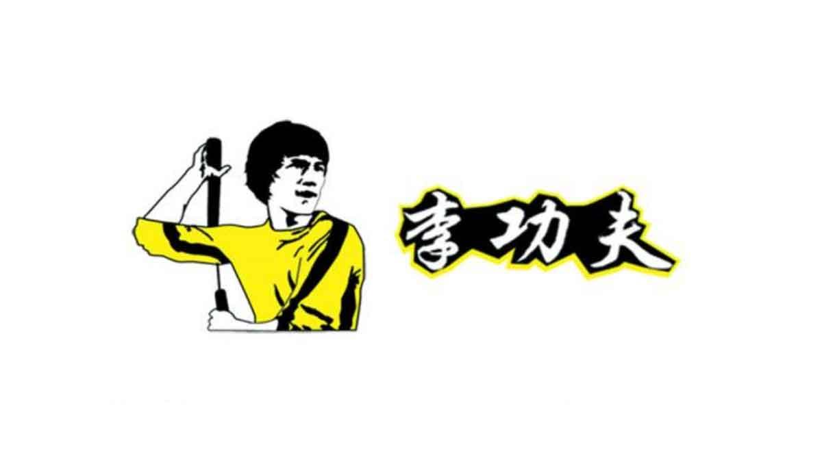 李功夫加盟