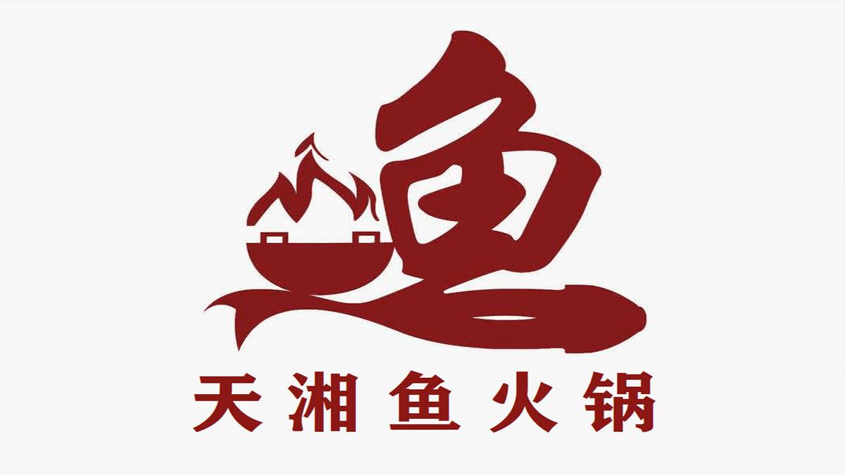 天湘鱼火锅加盟