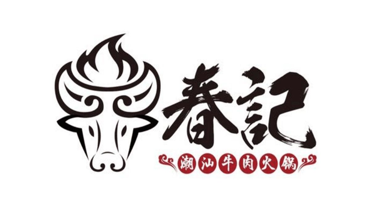 春記牛肉火锅加盟