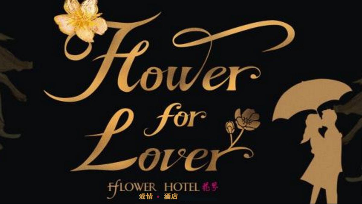 愛情酒店加盟