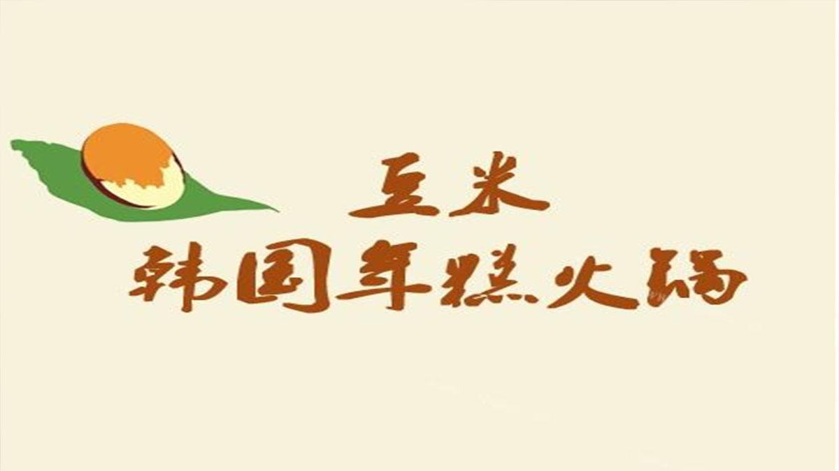 豆米年糕火锅加盟
