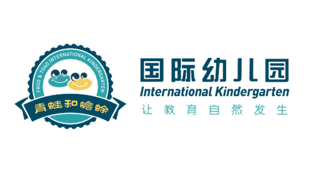 青蛙和蟾蜍国际幼儿园加盟