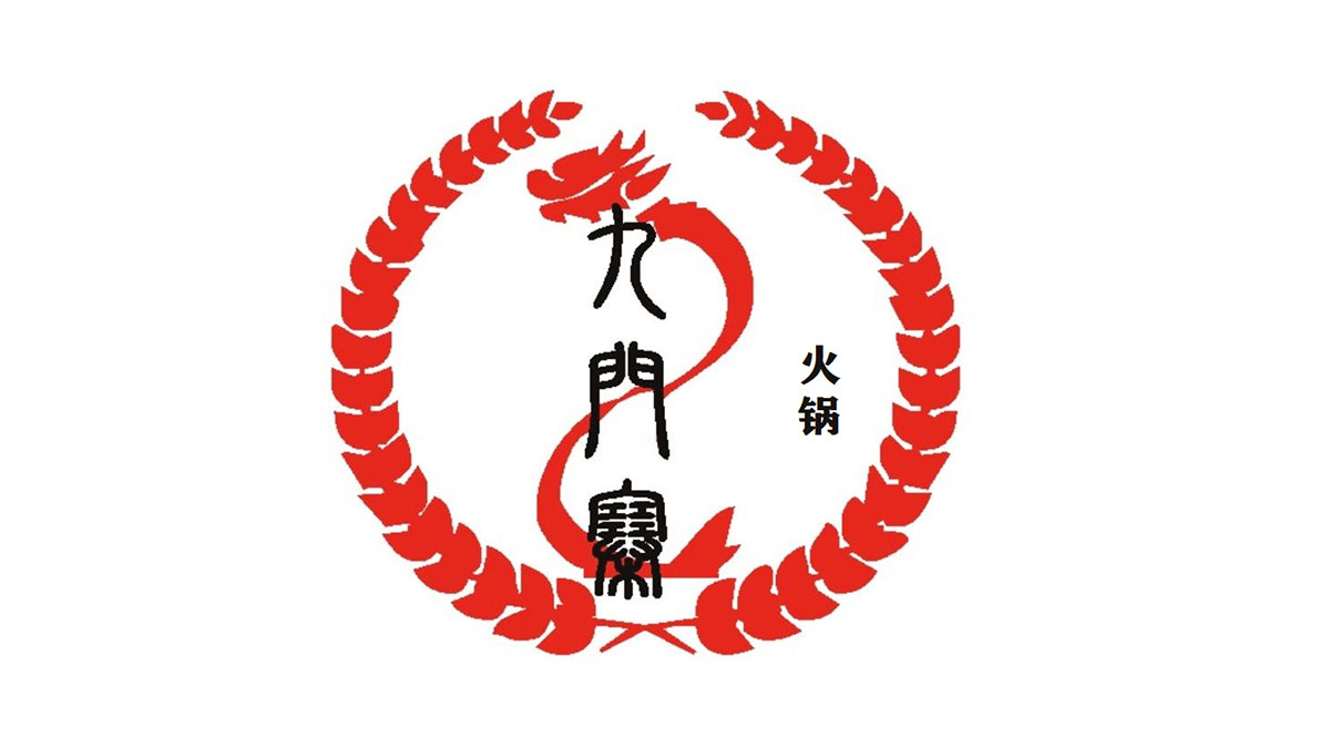 九门寨火锅加盟