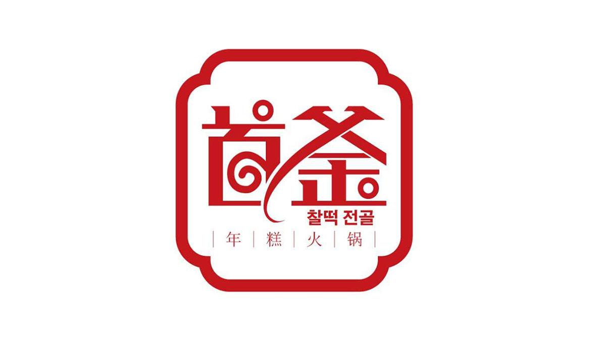 首釜年糕火锅加盟