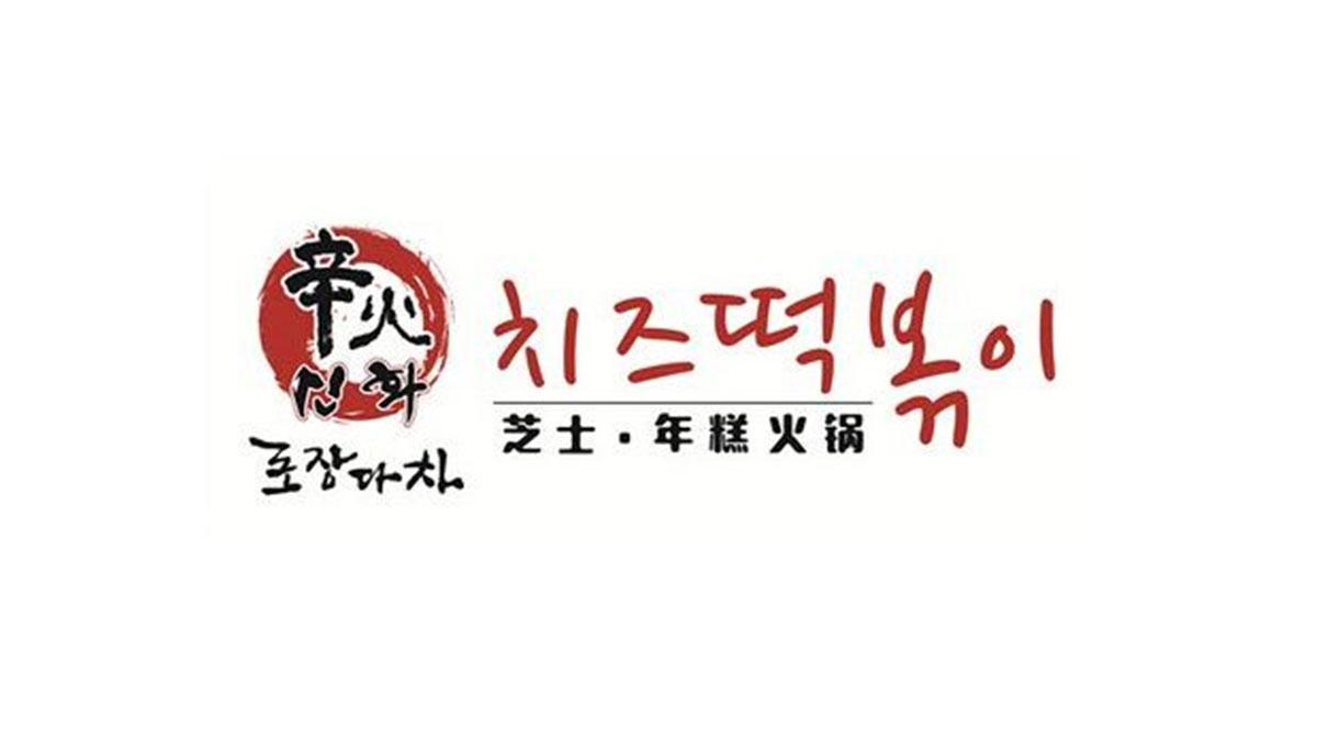辛火年糕火锅加盟
