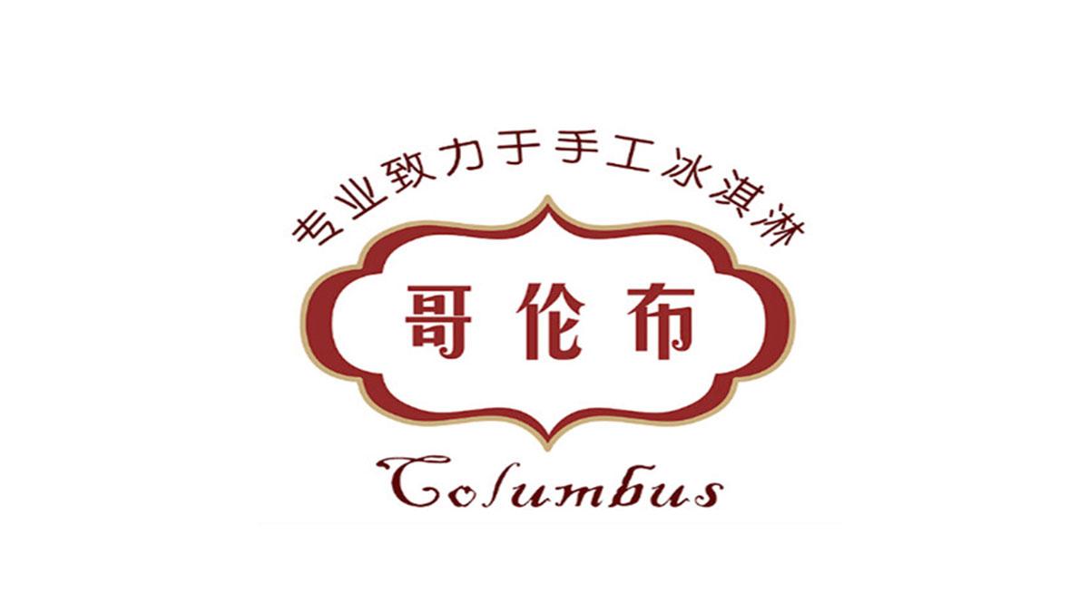 哥倫布冰淇淋加盟