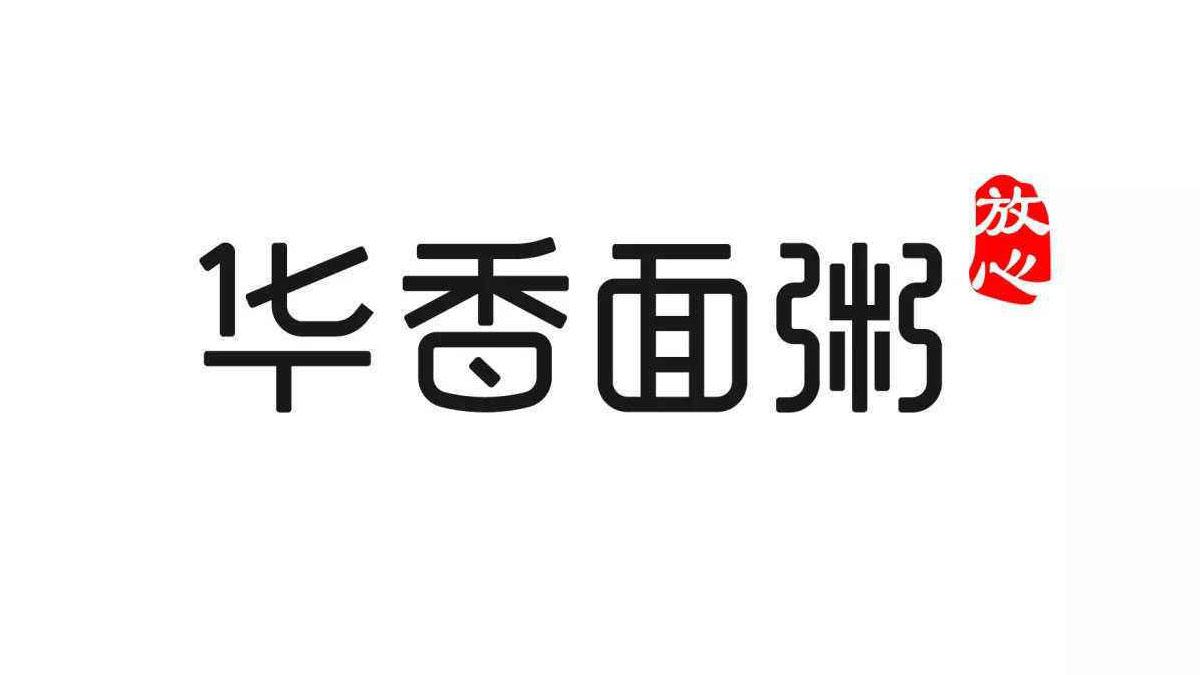华香面粥加盟