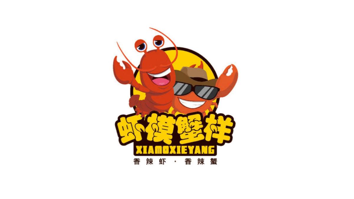 虾模蟹样加盟