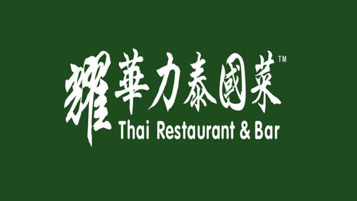 耀华力泰国菜加盟