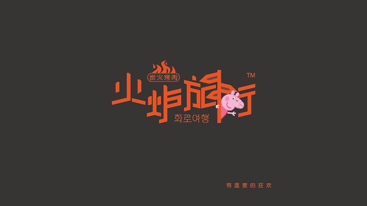 火炉旅行韩式烤肉加盟