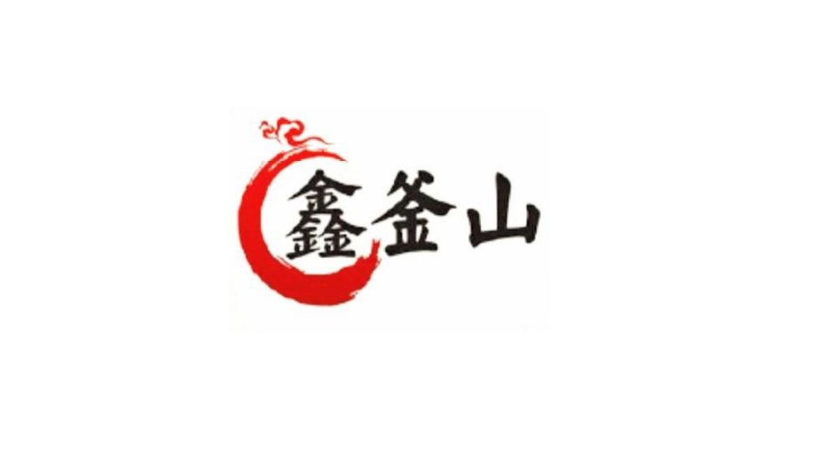 鑫釜山加盟