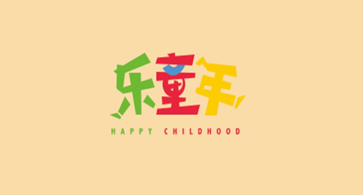 乐童年加盟