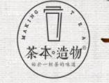 茶本造物饮品