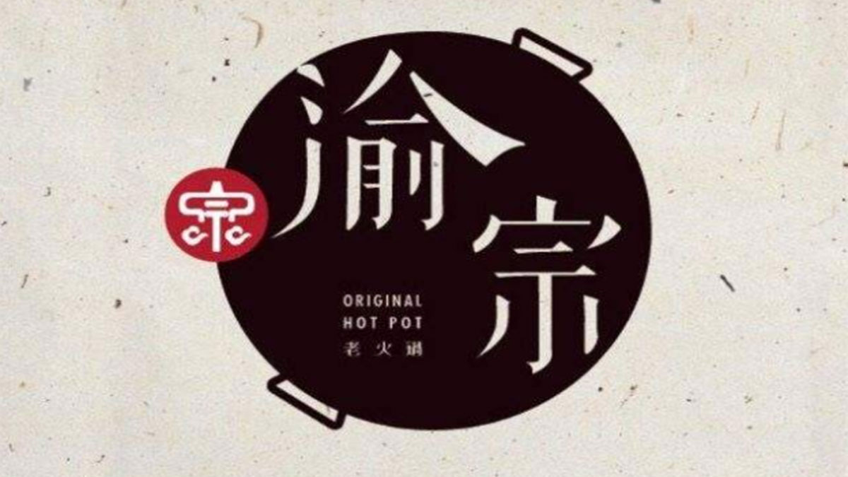 重慶渝宗火鍋加盟