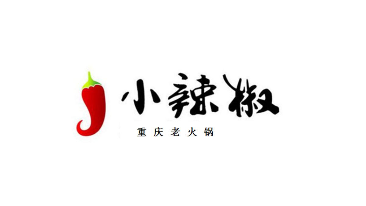 小辣椒老火锅加盟