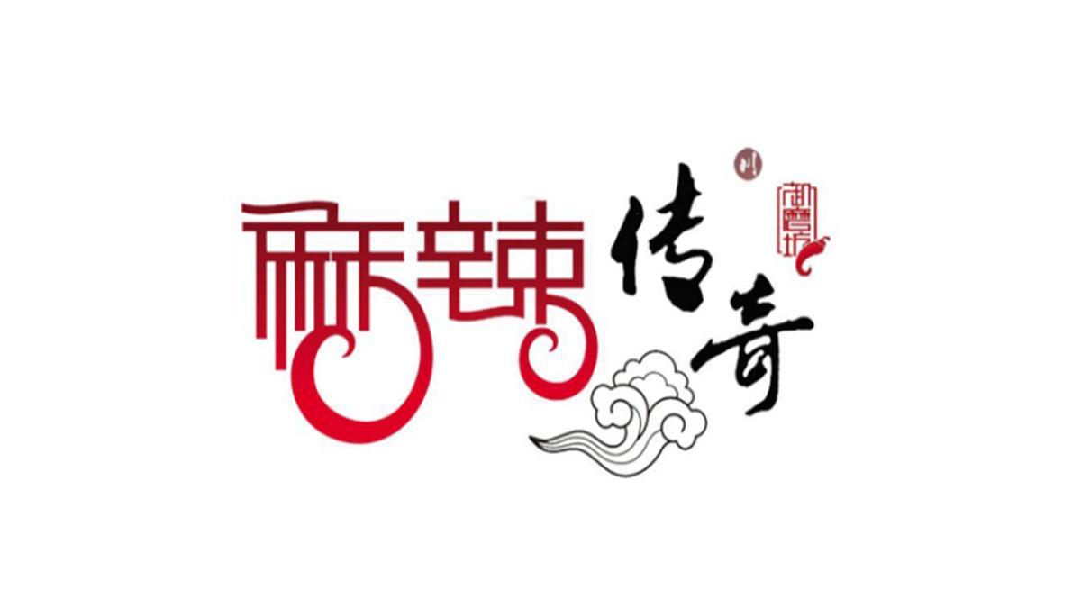 麻辣传奇火锅加盟