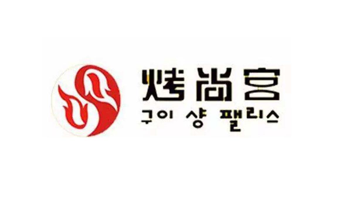 烤尚宫火锅加盟