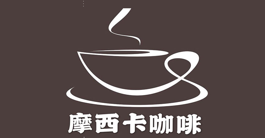 摩西卡咖啡加盟
