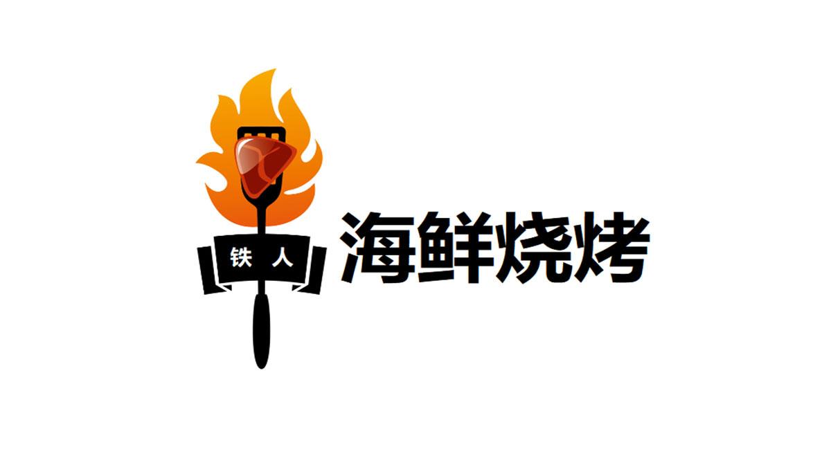 鐵人海鮮燒烤加盟