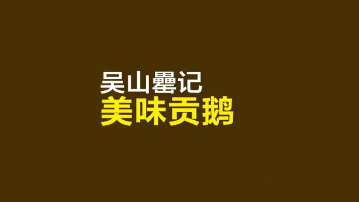吳山罍記貢鵝加盟
