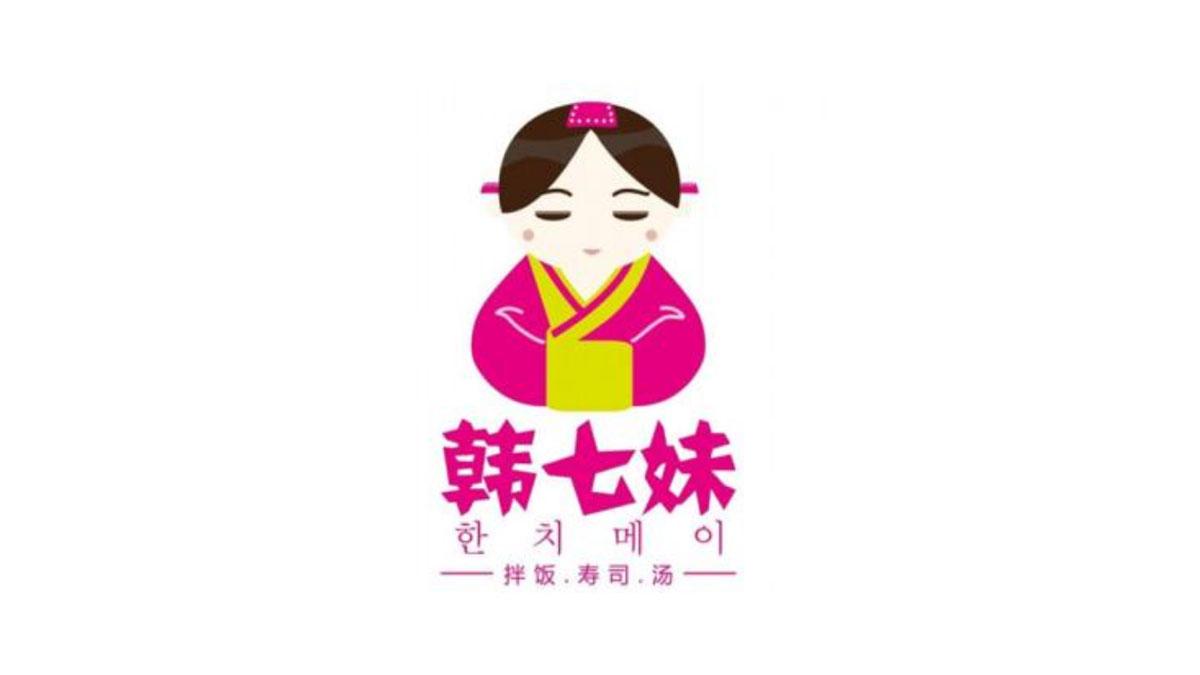 韩七妹加盟