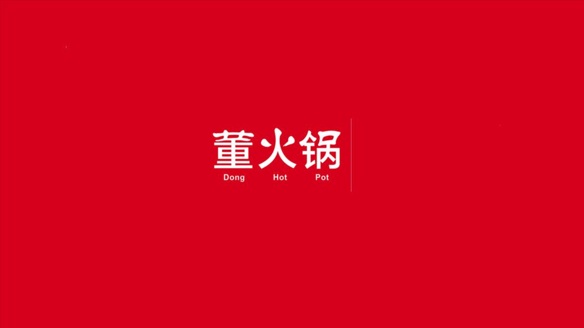 董火锅加盟