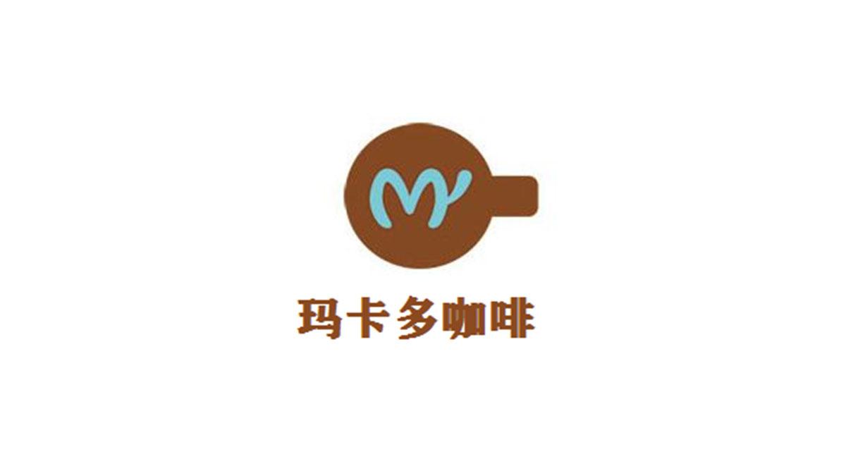 玛卡多咖啡加盟