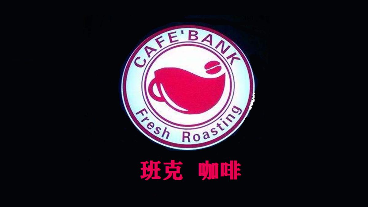 班克咖啡加盟