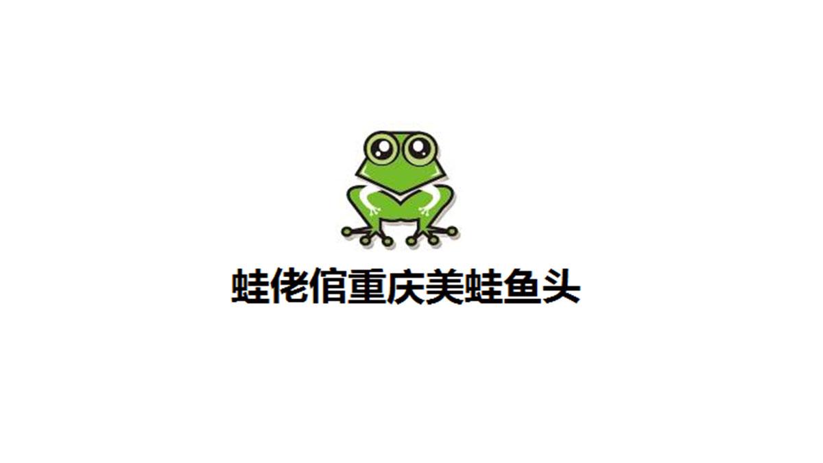 蛙佬倌美蛙加盟