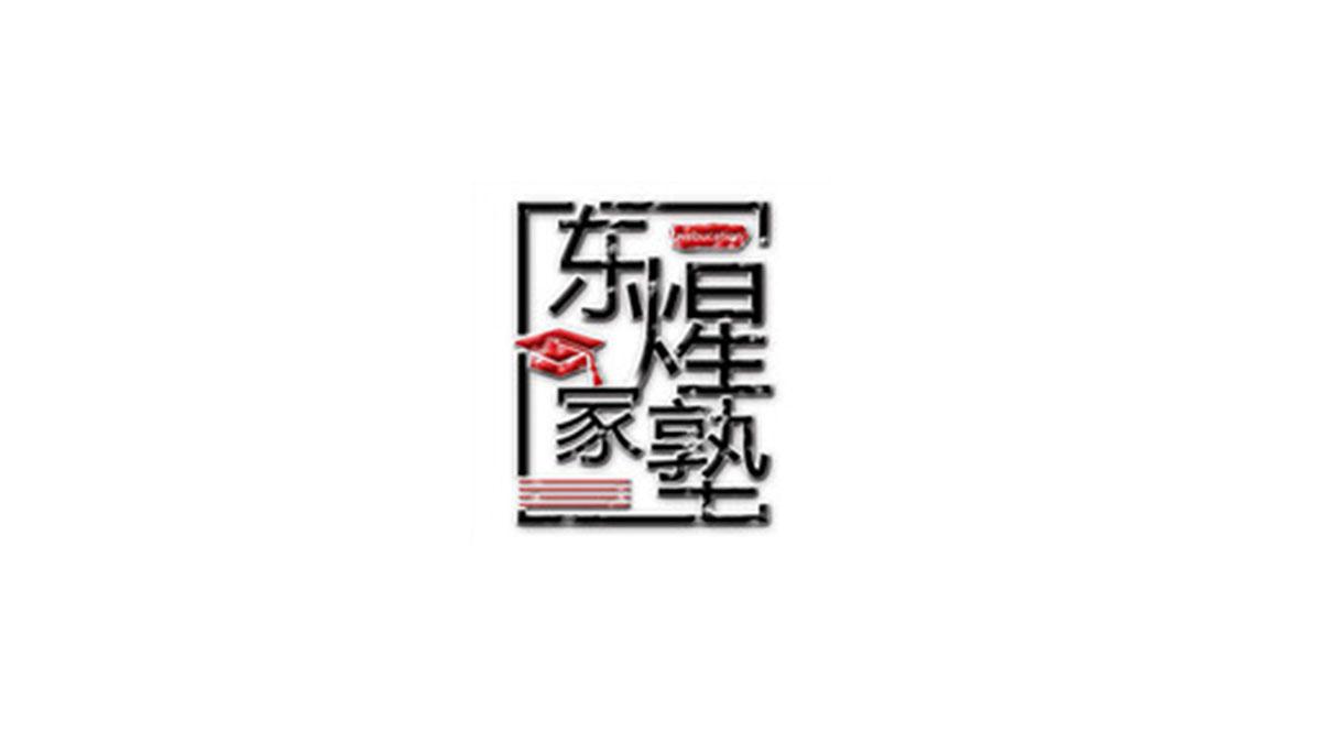 东煋家塾加盟
