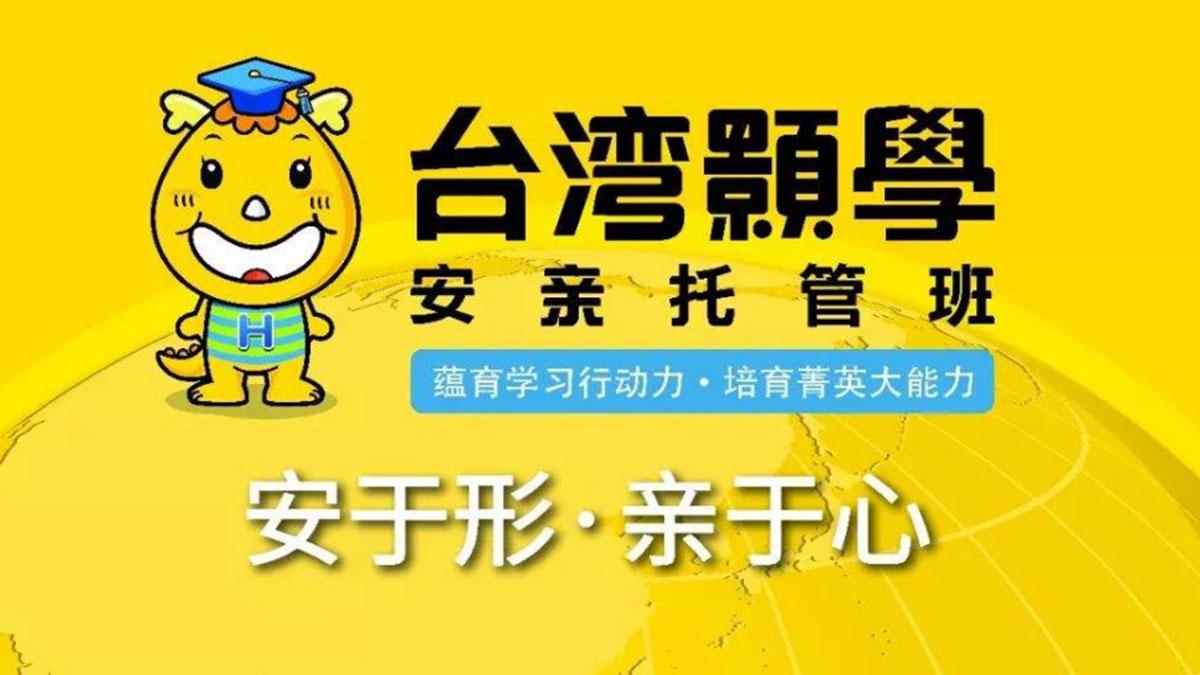 台湾颢学加盟