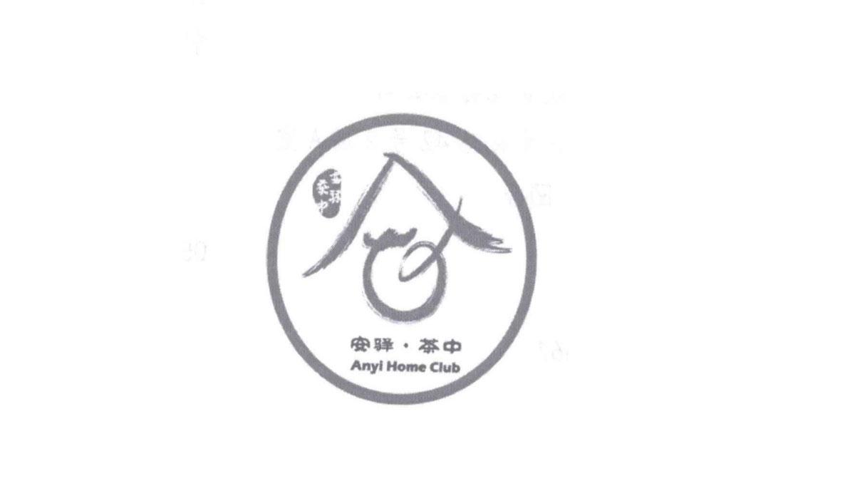 安驿茶中火锅加盟