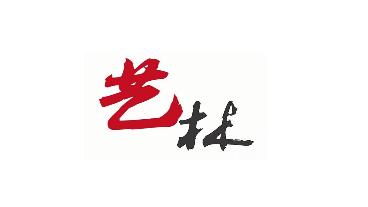 藝林書畫教育加盟