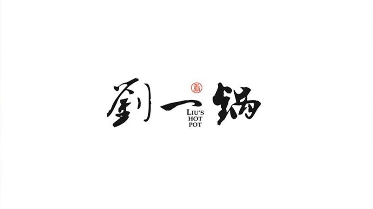 刘一锅火锅加盟