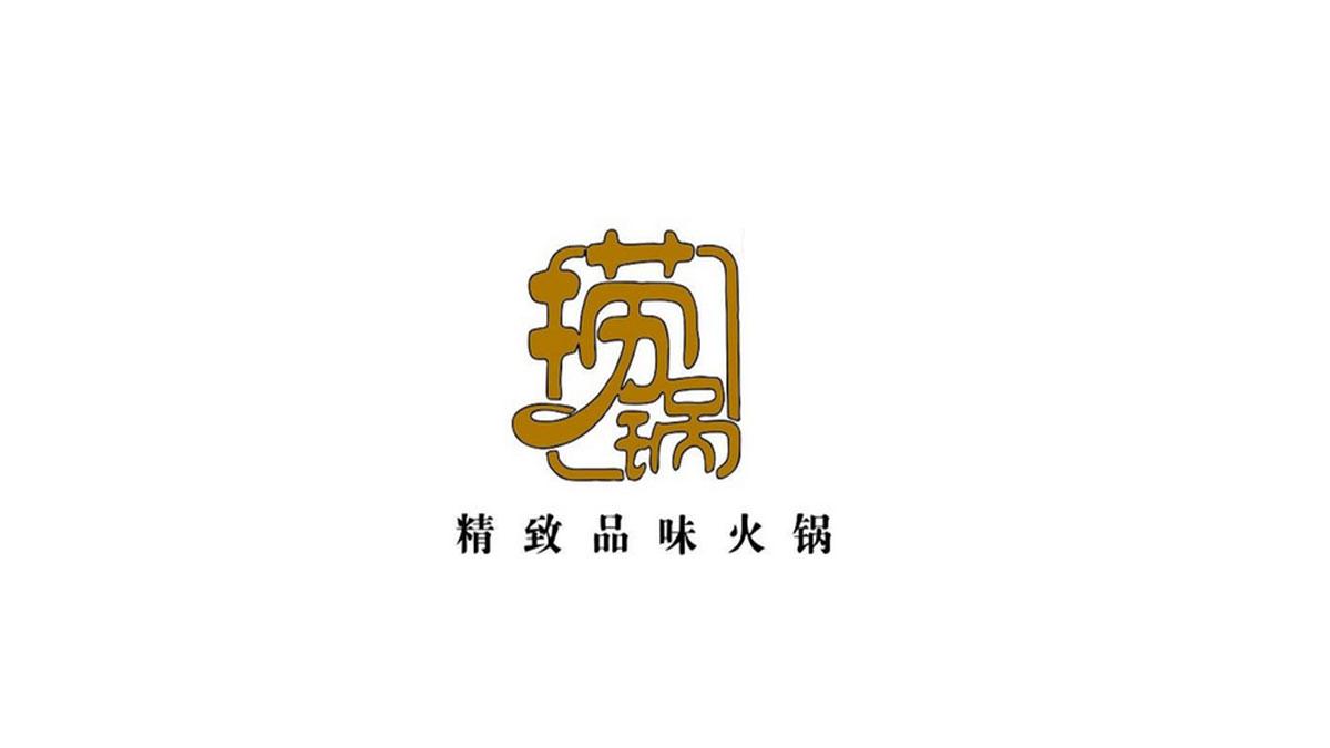 捞锅火锅加盟