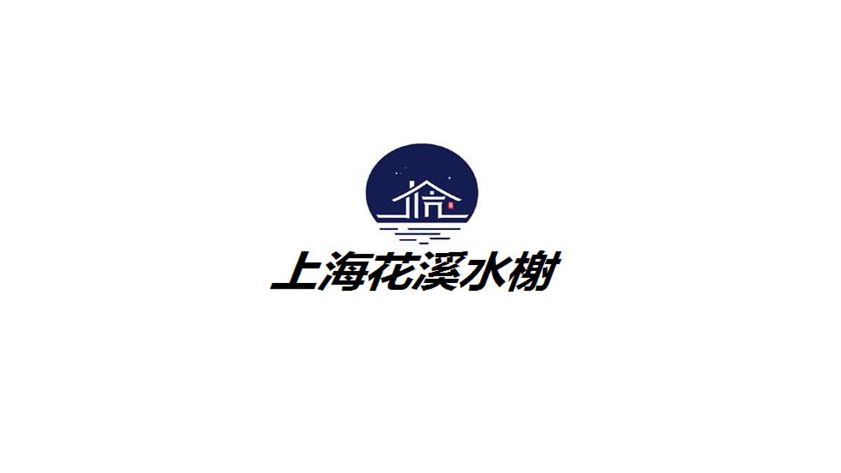 上海花溪水榭民宿加盟