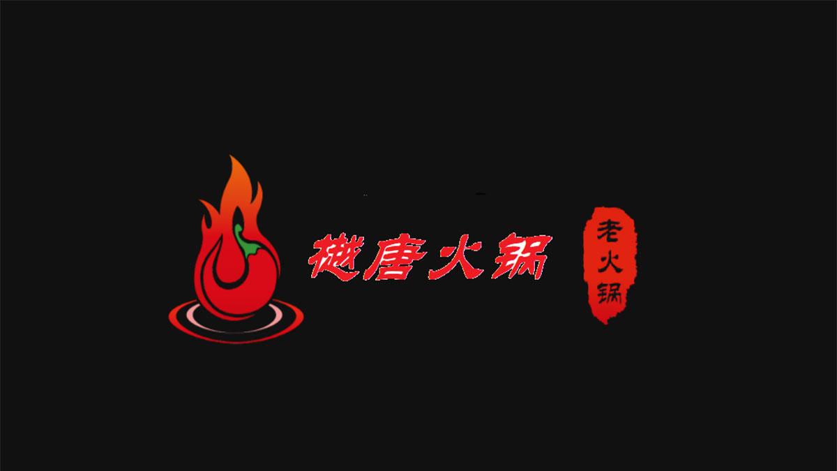 樾唐火锅加盟