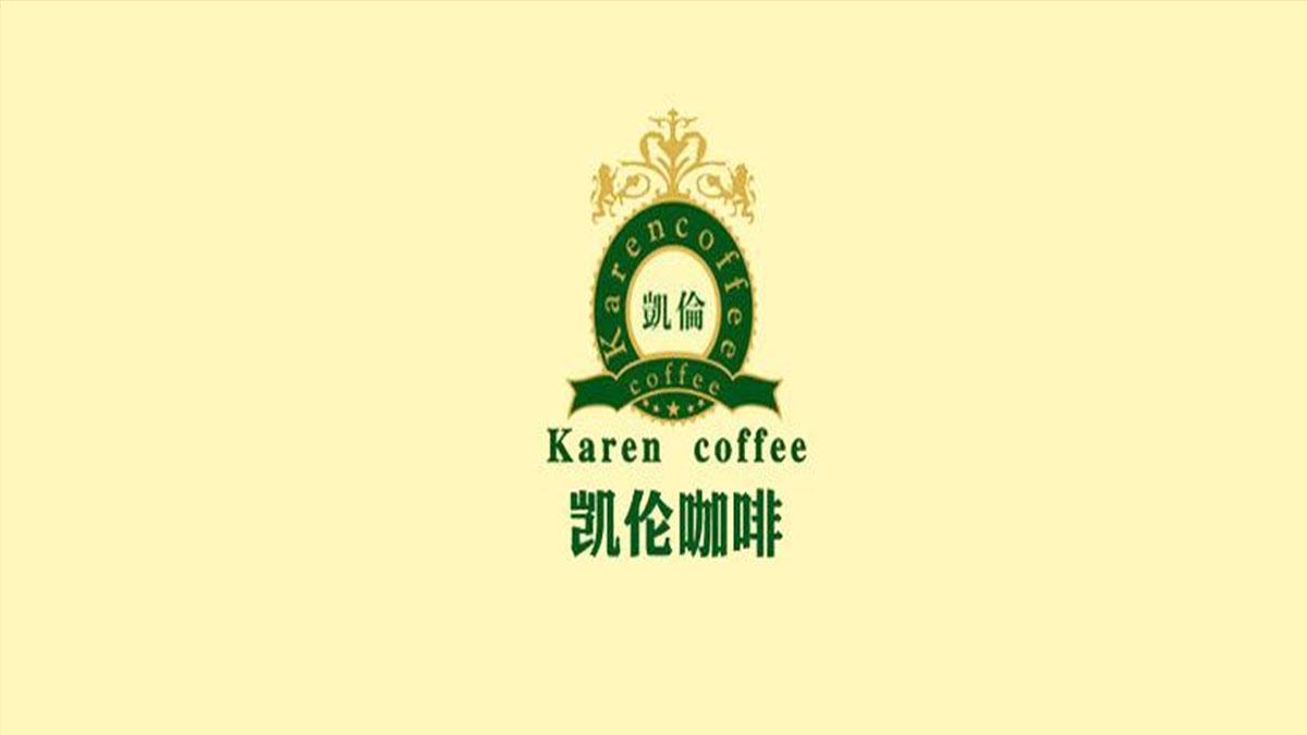 凯伦咖啡加盟
