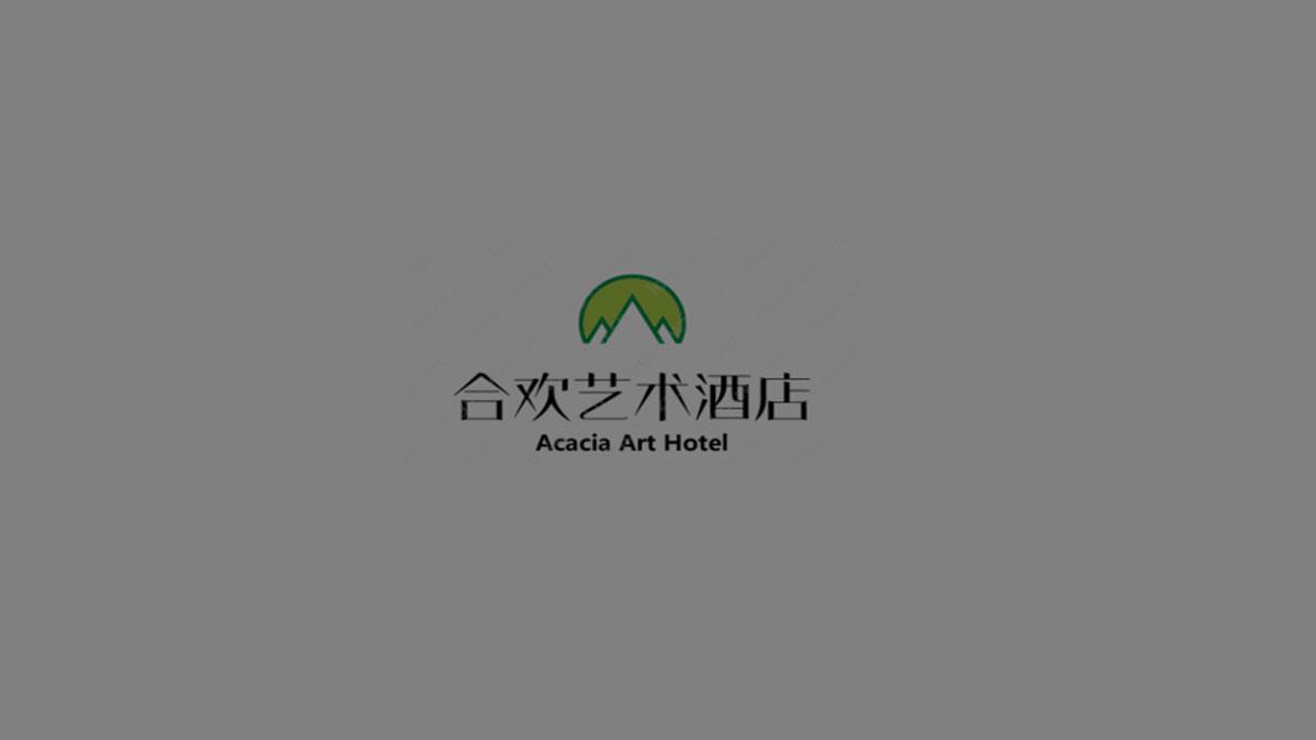 合欢艺术酒店加盟