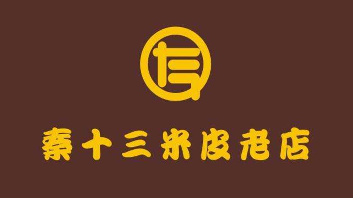 秦十三米皮 加盟