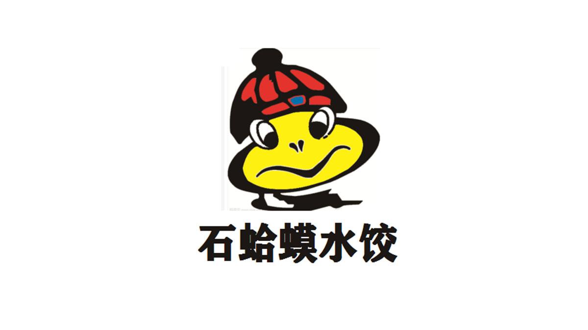 石蛤蟆水饺 加盟