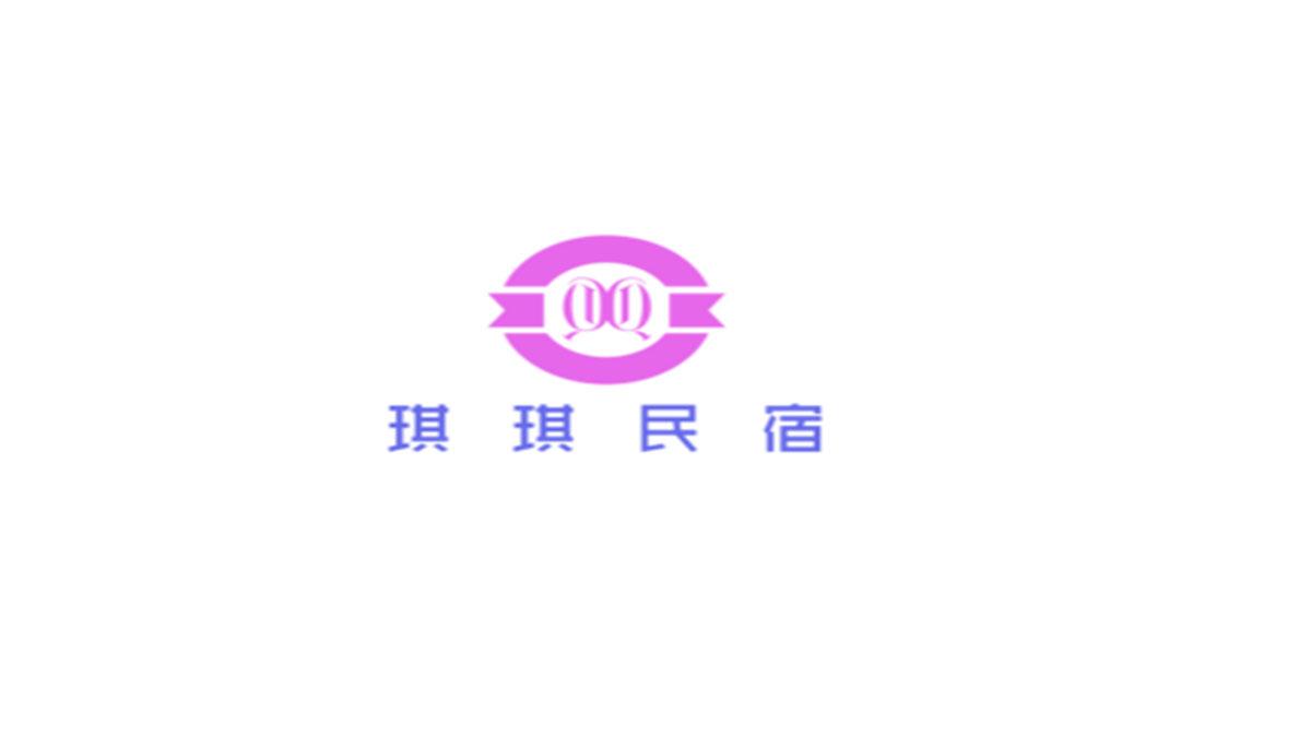 琪琪民宿加盟