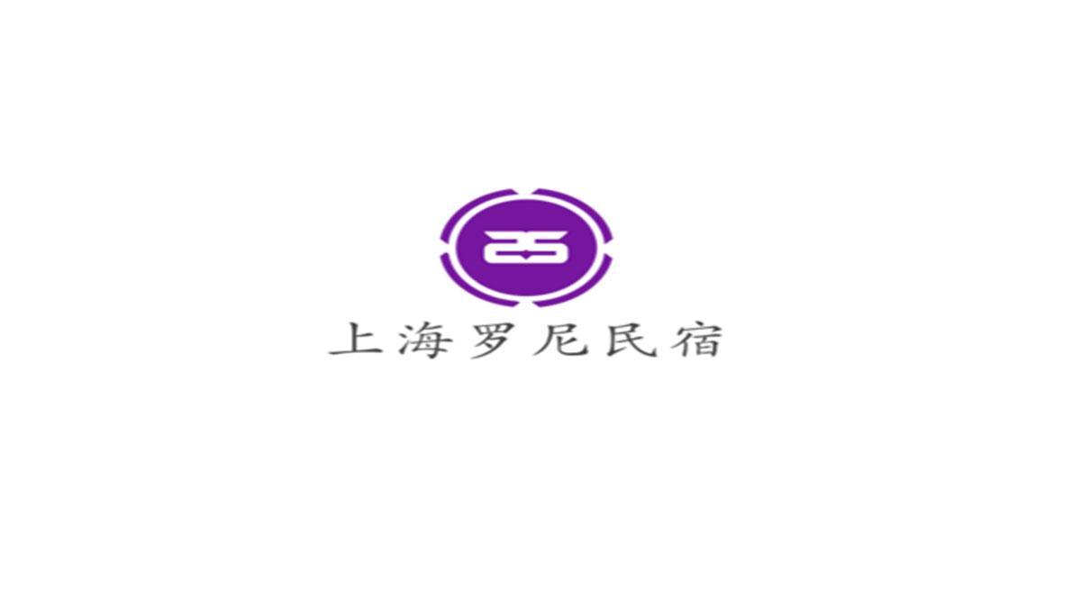 上海罗尼民宿加盟