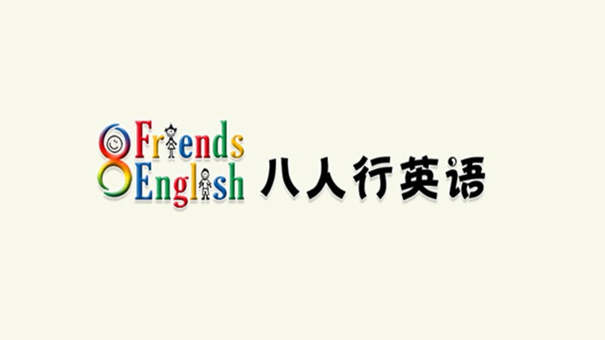 八人行英语加盟